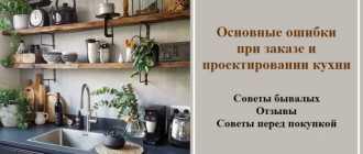 Типичные ошибки дизайна кухни